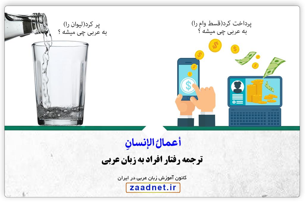 ترجمه رفتار افراد به زبان عربی