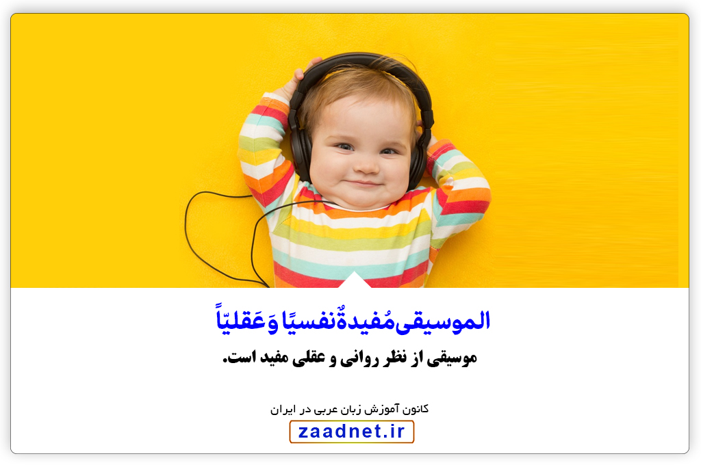موسيقي از نظر روانى و عقلي مفيد است.