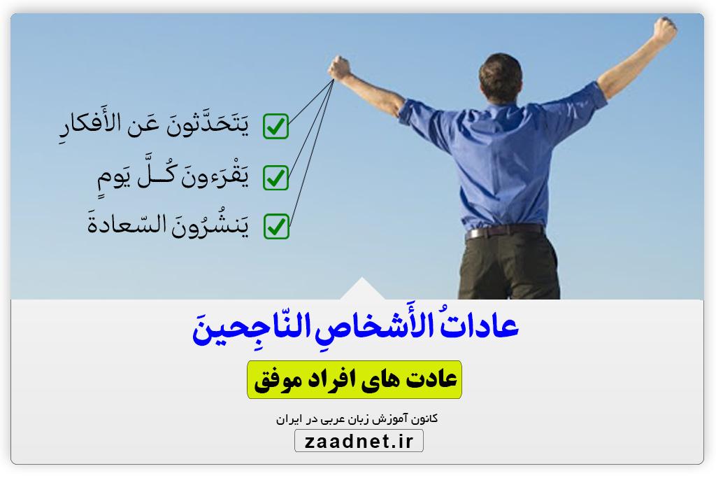 افراد موفق چه کسانی هستند؟